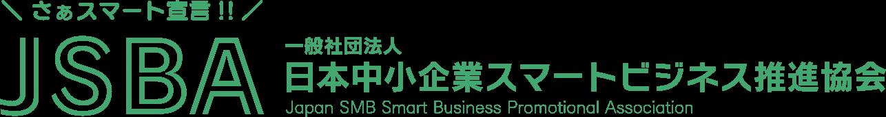 一般社団法人日本中小企業スマートビジネス推進協会